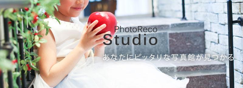 Photo Reco Studios あなたにピッタリな写真館が見つかる
